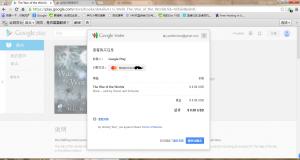 002添加信用卡成功20140320093653