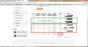 004全球付交易记录20140320094446