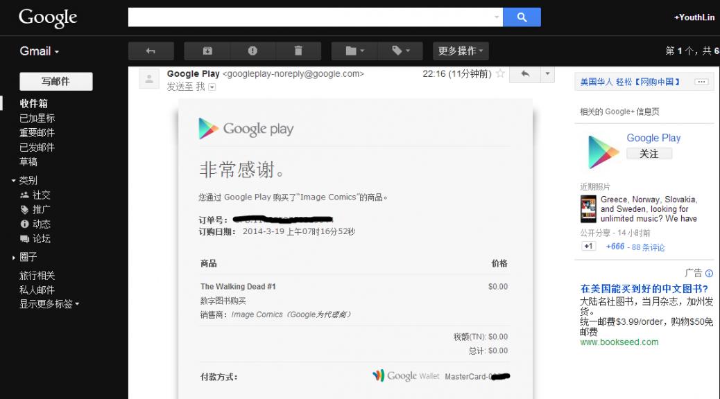 Google paly 邮件订单收据