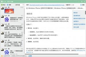 QQ收藏界面